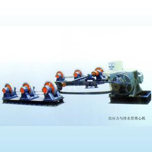 自应力与排水管离心机